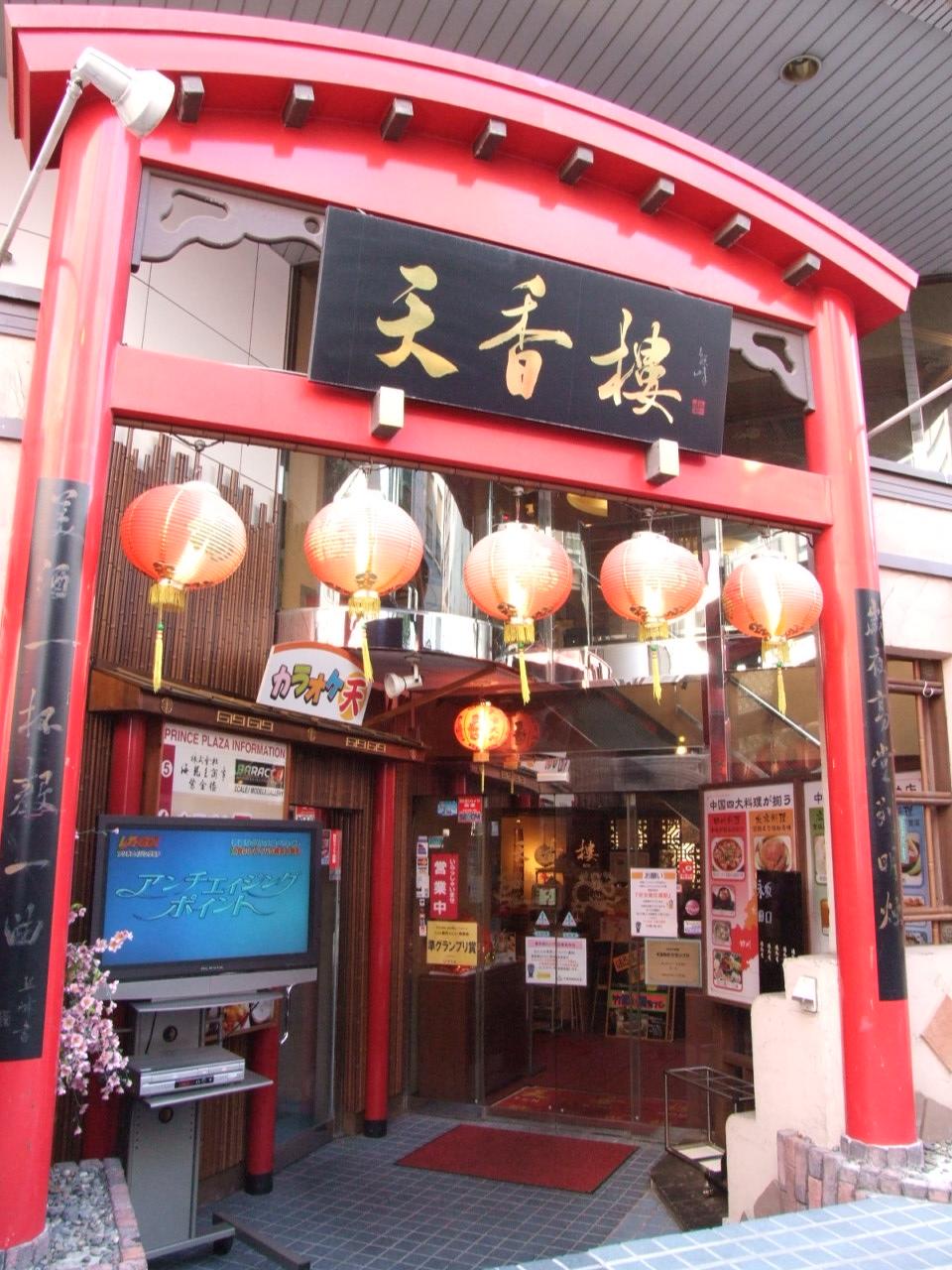 横浜中華街 天香楼